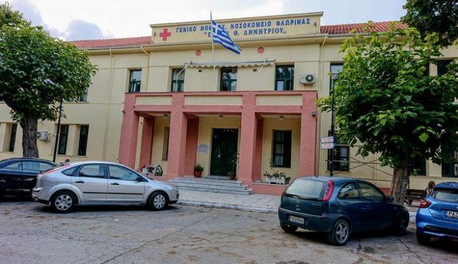 Γενικό Νοσοκομείο Φλώρινας