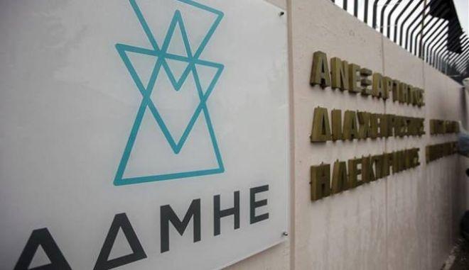 Δάνειο 300 εκατ. ευρώ με 'τσουχτερό' επιτόκιο έκλεισε ο ΑΔΜΗΕ