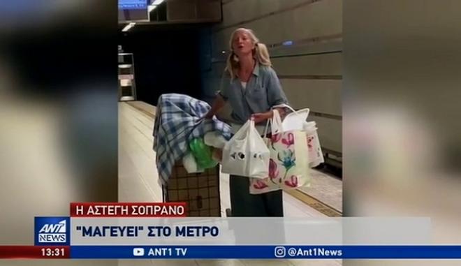 """Η άστεγη σοπράνο του μετρό που έχει """"μαγέψει"""" τους χρήστες των social media"""
