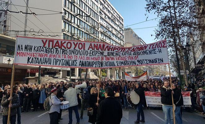 Ολοκληρώθηκε το συλλαλητήριο των εκπαιδευτικών - Στη Βουλή το νομοσχέδιο για την Παιδεία