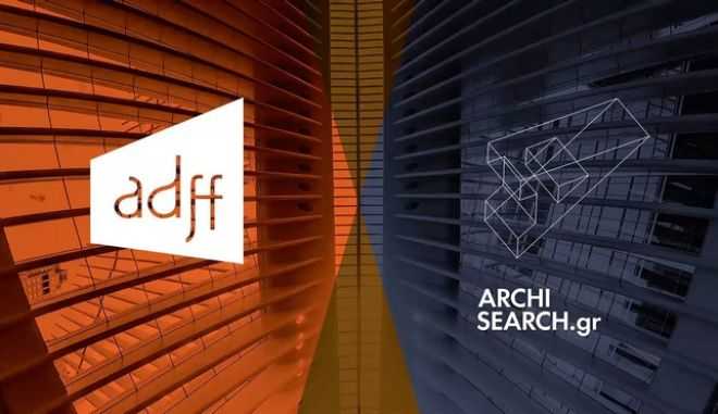 To Architecture and Design Film Festival έρχεται για πρώτη φορά στη Ελλάδα