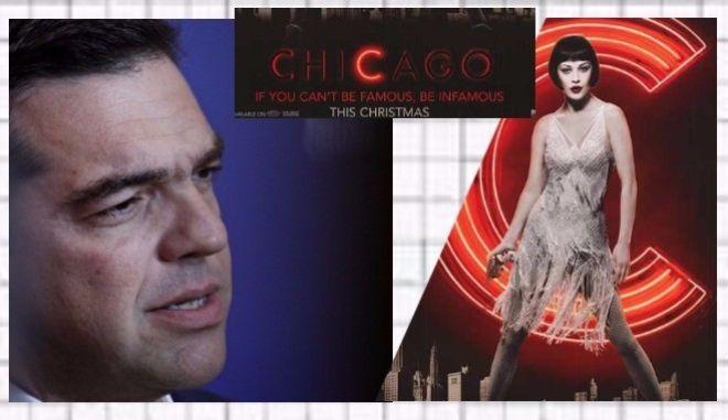 Ο Αλέξης Τσίπρας, το Chicago και η Catherine Zeta Jones