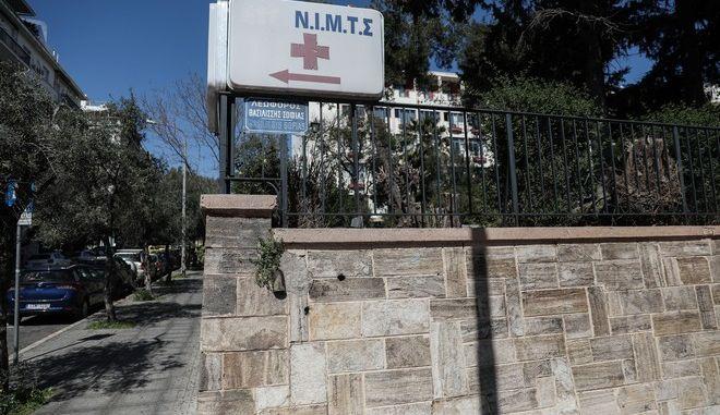 Στιγμιότυπο από το 417 Νοσηλευτικό Ίδρυμα Μετοχικού Ταμείου Στρατού, (ΝΙΜΤΣ).