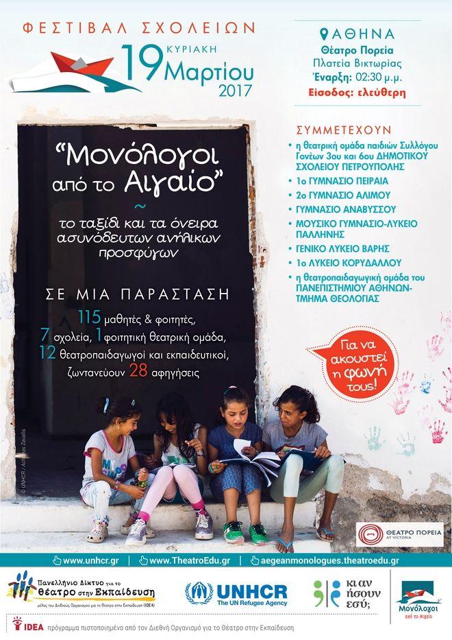 Μονόλογοι από το Αιγαίο: Το ταξίδι και τα όνειρα ασυνόδευτων ανήλικων προσφύγων
