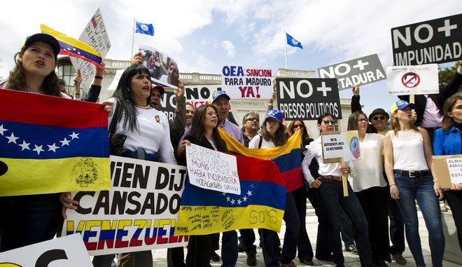 Διαδηλώσεις στη Βενεζουέλα