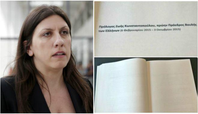 Ζωή Κωνσταντοπούλου για το βιβλίο του Γλέζου: 'Δεν προλογίζω με μνημονιακούς'