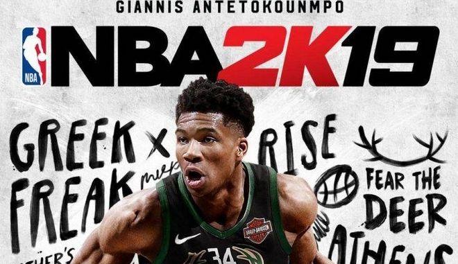 Αντετοκούνμπο και Ελλάδα στο εξώφυλλο του NBA 2K19-Το υπέροχο τρέιλερ