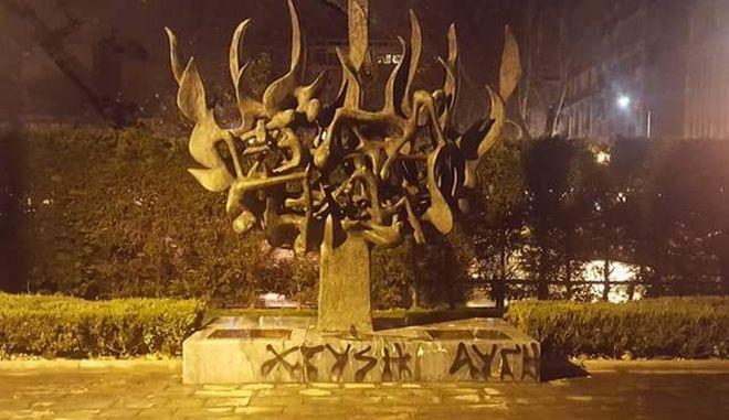 Χρυσαυγίτες βεβήλωσαν το μνημείο του Ολοκαυτώματος στη Θεσσαλονίκη