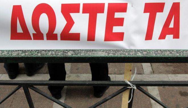 Συγκέντρωση διαμαρτυρίας για το ασφαλιστικό σιδηροδρομικών υπαλλήλων έξω από το υπουργείο Εργασίας, την Τετάρτη 9 Μαρτίου 2016. (EUROKINISSI/ΣΩΤΗΡΗΣ ΔΗΜΗΤΡΟΠΟΥΛΟΣ)
