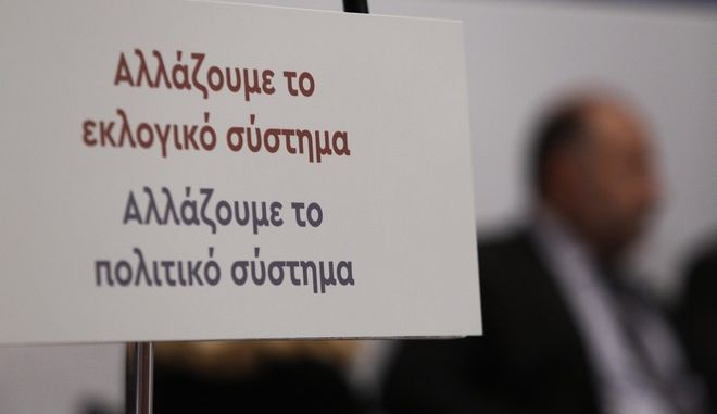 Dialogue about  the Electoral System in Greece, in Athens on Dec. 1 2015  /       .  1  2015.