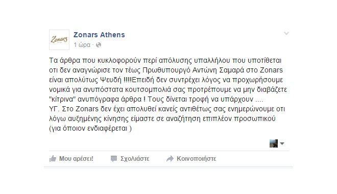 Απάντηση Zonars: Μην διαβάζετε 'κίτρινα' ανυπόγραφα άρθρα