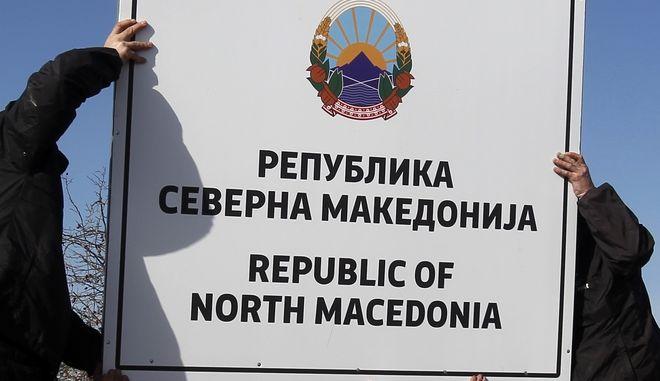 """Πινακίδα με το νέο όνομα """"Βόρεια Μακεδονία"""""""