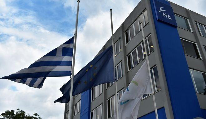 Βιβλίο συλληπητηρίων άνοιξε στα κεντρικά  γραφεία της Νέας Δημοκρατίας,για τον θάνατο του πρώην Πρωθυπουργού και επίτιμου προέδρου της Κωνσταντίνου Μητσοτάκη,Δευτέρα 29 Μαϊου 2017  (ΤΑΤΙΑΝΑ ΜΠΟΛΑΡΗ/EUROKINISSI)