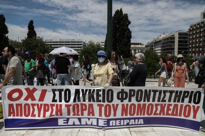 Συγκέντρωση διαμαρτυρίας από εκπαιδευτικούς την ώρα της ονομαστικής ψηφοφορίας του νομοσχεδίου του υπουργείου Παιδείας στην Βουλή, την Πέμπτη 11 Ιουνίου 2020