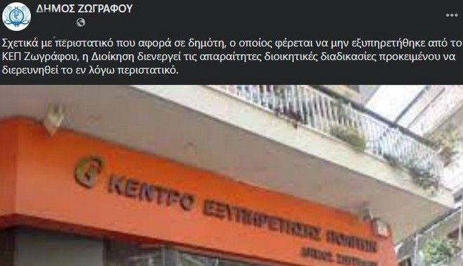 ΚΕΠ Ζωγράφου: Της ζητούσαν ραντεβού σε άδειο κατάστημα - Έρευνα από τον Δήμο