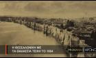 Μηχανή του χρόνου: Ο άγνωστος δεύτερος Πύργος της Θεσσαλονίκης και το θαλάσσιο τείχος