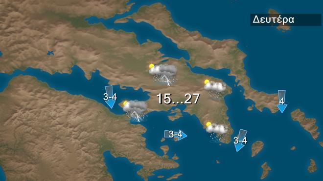 Ο καιρός στην Αθήνα και τις περιοχές της Αττικής τη Δευτέρα