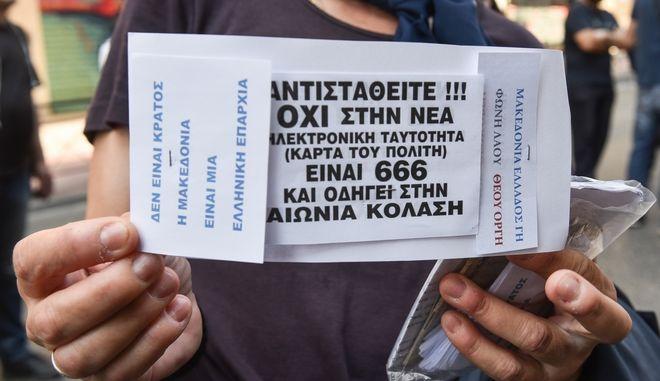 Συγκέντρωση και πορεία διαμαρτυρία ενάντια στην έκδοση νέων ταυτοτήτων, Κυριακή 13/5/2018. (EUROKINISSI)