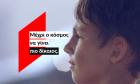 ActionAid: Μέχρι το διάλειμμα να σημαίνει το ίδιο για όλα τα παιδιά