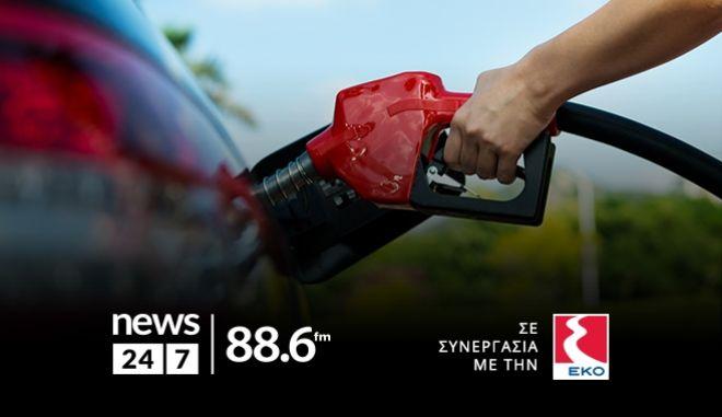 "News 24/7 στους 88,6: Άρχισε ο μεγάλος διαγωνισμός για 88,6 λίτρα καύσιμα κάθε μέρα - Ο πρώτος τυχερός ακροατής κέρδισε και ήδη ""φουλάρει"" το ρεζερβουάρ του"