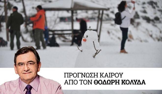 Καιρός: Επέλαση χιονιά με παγετό και καταιγίδες