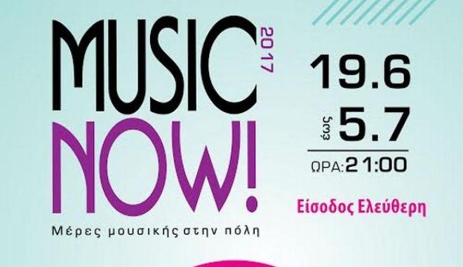 3d8a9c45647 Για 3η συνεχή χρονιά, η πόλη του Ζωγράφου διοργανώνει μεγάλες μουσικές  παραστάσεις και παρουσιάζει στο κοινό διακεκριμένους Έλληνες δημιουργούς.