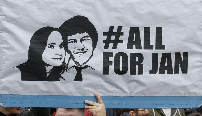 Διαδήλωση για τη δολοφονία του δημοσιογράφου Γιαν Κούτσιακ και της συντρόφου του Μαρτίνα Κουσνίροβα