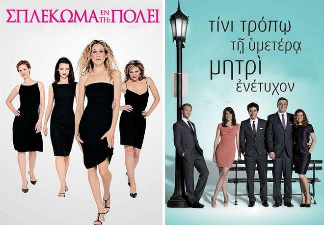 Δεν είστε έτοιμοι γι' αυτό: Οι αγαπημένες σας ταινίες και σειρές στα αρχαία ελληνικά