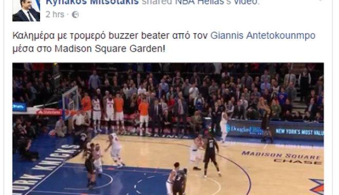 Ο μπασκετικός Κυριάκος Μητσοτάκης αποθεώνει το buzzer beater του  Αντετοκούνμπο