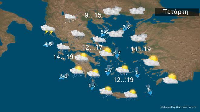 Καιρός: Πτώση θερμοκρασίας και τοπικές βροχές