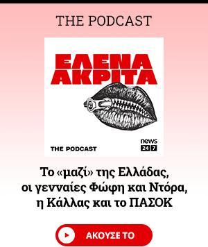 Έλενα Ακρίτα-The Podcast