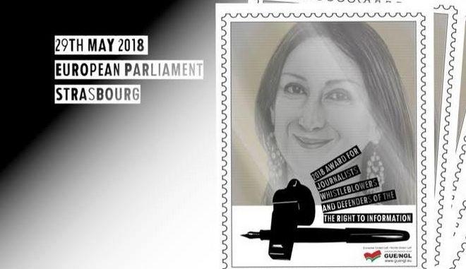 Βραβείο whistleblower προτείνει το ευρωκοινοβούλιο