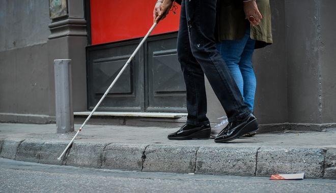 Τεράστιες δυσκολίες συναντούν σε δρόμους και πεζοδρόμια οι άνθρωποι με προβλήματα όρασης.