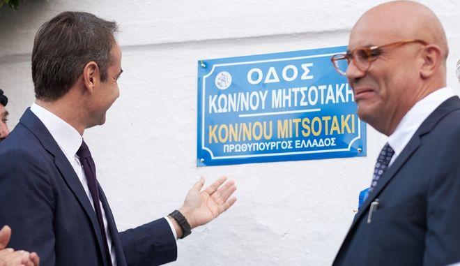 Κυριάκος Μητσοτάκης: Ο Κωνσταντίνος Μητσοτάκης ήταν δρόμος