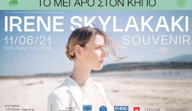 "Irene Skylakaki - ""Souvenir"": LIVE στον Κήπο του Μεγάρου"