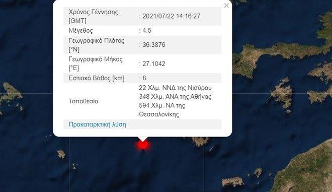 Σεισμός 4,5 Ρίχτερ μεταξύ Νισύρου και Τήλου