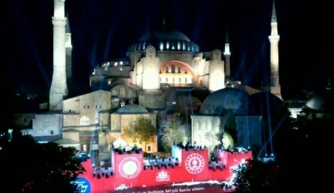 Εικόνα από το σόου του Ερντογάν στην Αγία Σοφία για την επέτειο της Άλωσης της Κωνσταντινούπολης