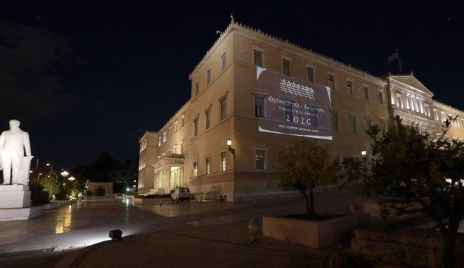 Με το λογότυπο του Επετειακού Έτους «Θερμοπύλες – Σαλαμίνα 2020» φωταγωγήθηκε το βράδυ της Τρίτης η Βουλή των Ελλήνων