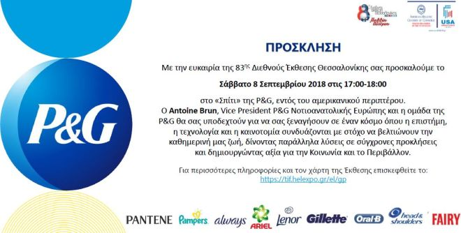 H P&G υποδέχεται τους επισκέπτες της 83ης Διεθνούς Έκθεσης Θεσσαλονίκης