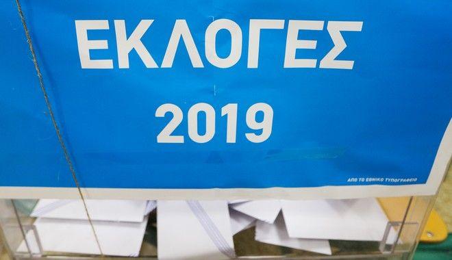 Φωτό αρχείο: Εκλογές 2019