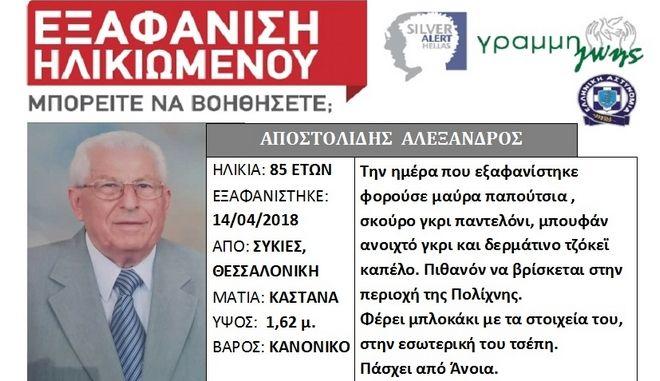 Θεσσαλονίκη: Νεκρός βρέθηκε ηλικιωμένος που αγνοούνταν