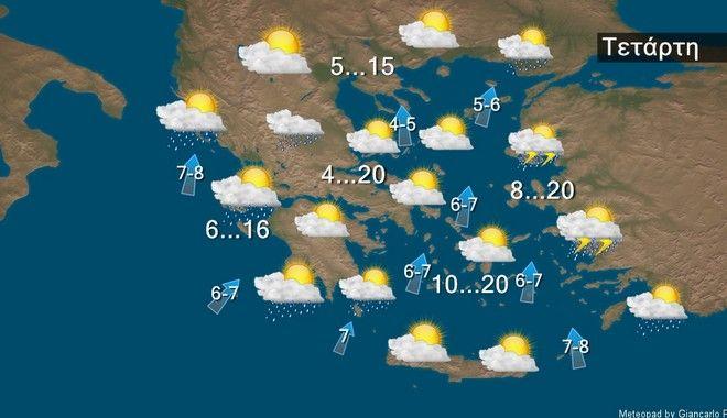 Καιρός: Βροχές και καταιγίδες μέχρι τα μέσα της εβδομάδας