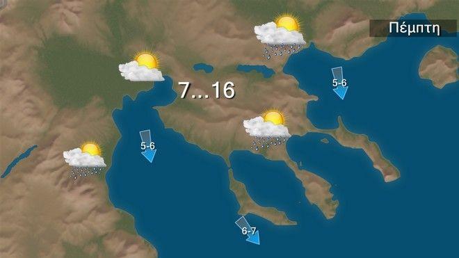 Καιρός: Βροχές και καταιγίδες την Πέμπτη που βαθμιαία θα σταματήσουν