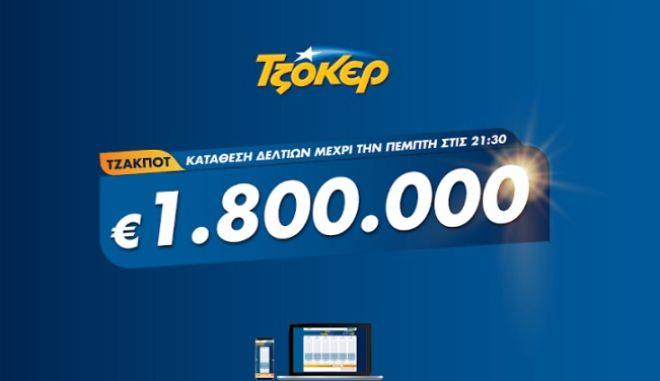 ΤΖΟΚΕΡ από το σπίτι με τζακ ποτ 1,8 εκατ. ευρώ: Κατάθεση δελτίων μέσω διαδικτύου έως τις 21:30