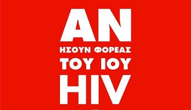"""""""Αν ήμουν φορέας του HIV"""": Ηχηρό μήνυμα συμπαράστασης από την ομάδα Action Team"""