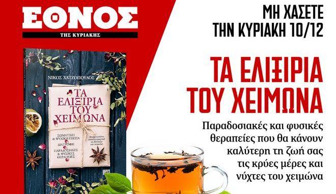 """Το βιβλίο """"Τα ελιξίρια του χειμώνα"""", παραδοσιακές και φυσικές θεραπείες μαζί με το ΕΘΝΟΣ της ΚΥΡΙΑΚΗΣ"""