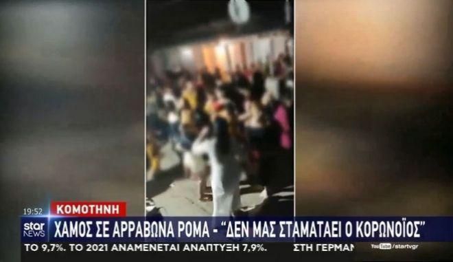 Κοσμοσυρροή σε αρραβώνα Ρομά στην Κομοτηνή