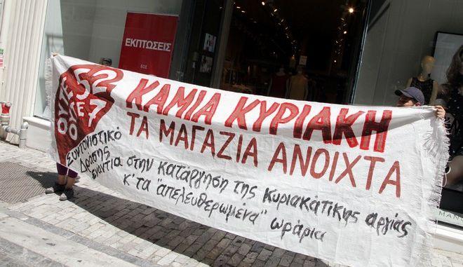 Απεργία των εμποροϋπαλλήλων την Κυριακή 5 Νοεμβρίου
