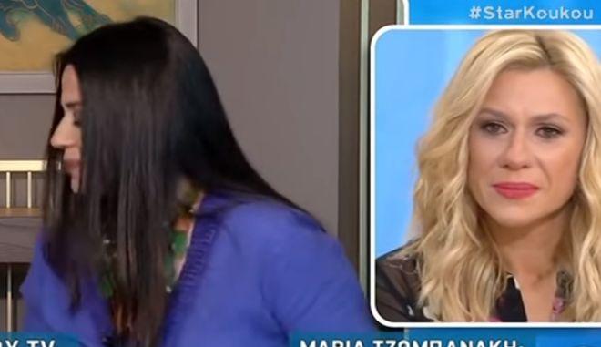 Συγκινήθηκε η Μαρία Τσομπανάκη στον αέρα της εκπομπής «Στη φωλιά των Κου Κου»