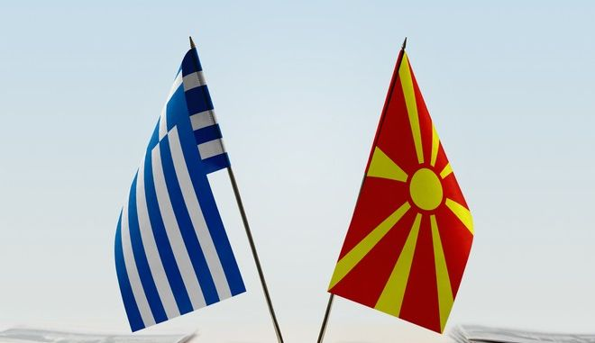 Σημαίες Ελλάδας και Βόρειας Μακεδονίας